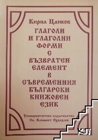 Глаголи и глаголни форми с възвратен елемент в съвременния български книжовен език