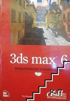 3ds max 6 + CD