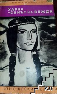Харка - синът на вожда