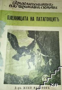 Приключенията на тримата скаути. Книга 29: Пленницата на патагонците