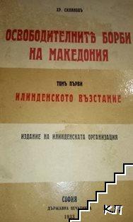 Освободителните борби на Македония. Том 1