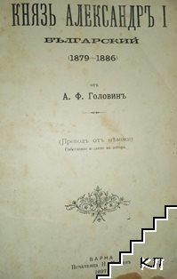Князъ Александъръ I