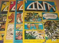 Дъга. Разкази в картинки. Бр. 1-4 / 1979-1980