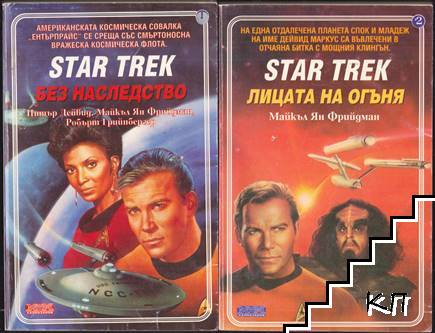 Star Trek. Книга 1-2
