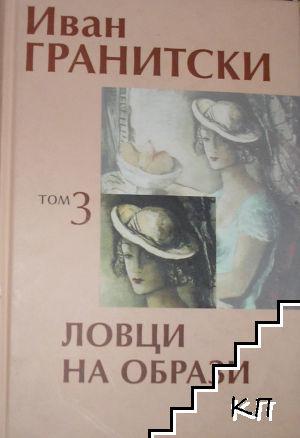 Съчинения в седем тома. Том 3: Ловци на образи