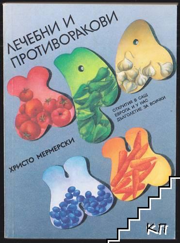 Лечебни и противоракови храни