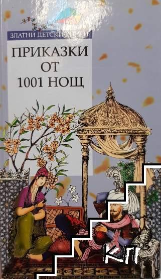 Приказки от 1001 нощ