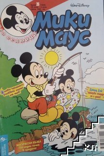 Мики Маус. Бр. 26 / 1999