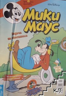 Мики Маус. Бр. 20 / 2000