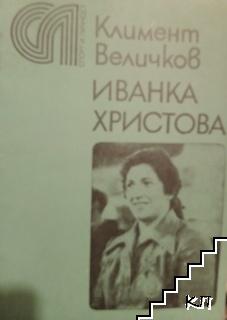 Иванка Христова