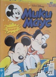 Мики Маус. Бр. 17 / 2001