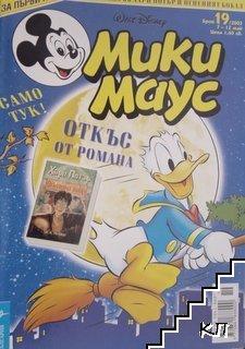 Мики Маус. Бр. 19 / 2001