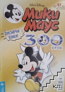 Мики Маус. Бр. 47 / 2001
