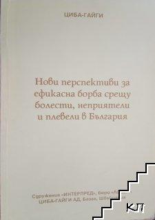 Циба-Гайги. Нови перспективи за ефикасна борба срещу болести, неприятели и плевели в България