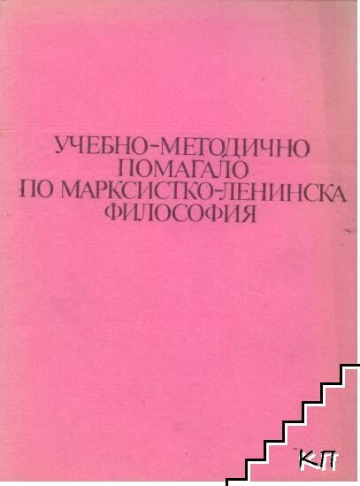 Учебно-методично помагало по марксистко-ленинска философия