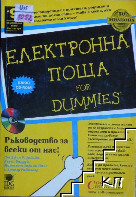 Електронна поща for Dummies