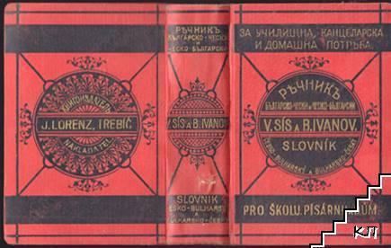 Новъ джобенъ речникъ на чески и български езикъ. Томъ 1-2