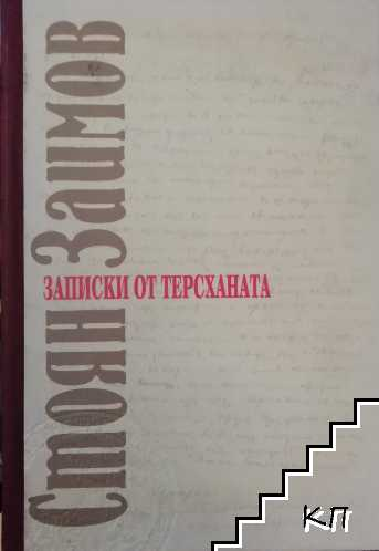Записки от терсханата 1868-1878