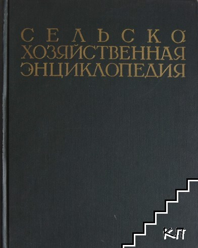 Сельскохозяйственная энциклопедия. Том 4