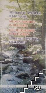 Лечебните курорти в България