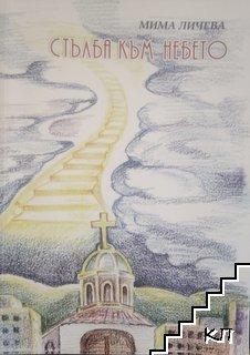 Стълба към небето