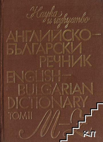 Английско-български речник. Том 2: M-Z