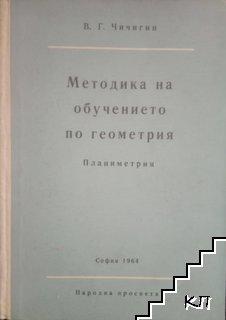 Методика на обучението по геометрия