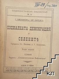 Социалната демокрация и селените