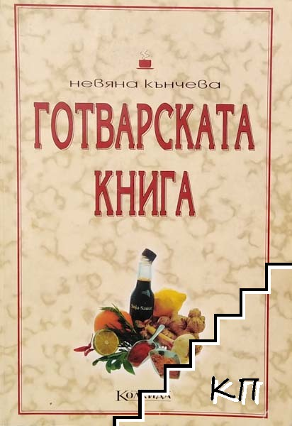 Готварската книга