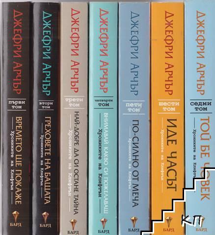 Джефри Арчър. Комплект от 7 книги