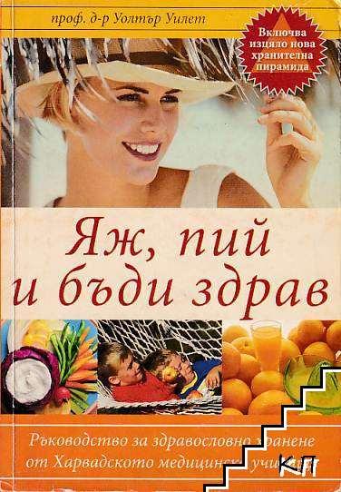 Яж, пий и бъди здрав