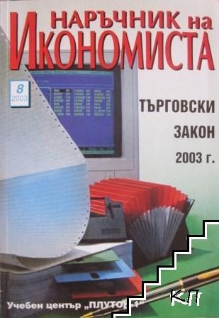 Наръчник на икономиста. Кн. 8 / 2003