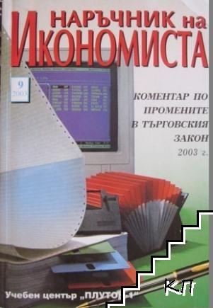 Наръчник на икономиста. Кн. 9 / 2003