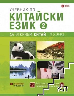 Учебник по китайски език. Част 2 + 2 CD