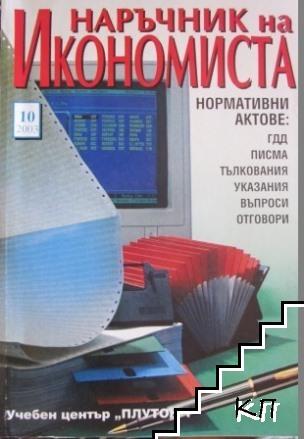 Наръчник на икономиста. Кн. 10 / 2003