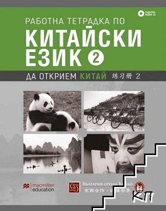 Работна тетрадка по китайски език. Част 2 + CD
