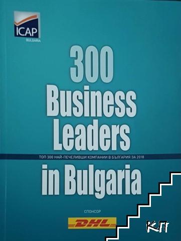 300 business leaders in Bulgaria
