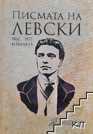 Писмата на Левски