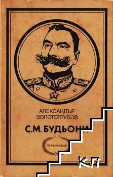 С. М. Будьони