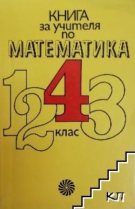 Книга за учителя по математика за 4. клас