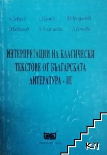 Интерпретации на класически текстове от българската литература - III