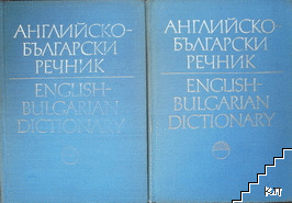 Английско-български речник. Том 1-2