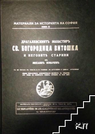 Драгалевскиятъ манастиръ Св. Богородица Витошка и неговите старини