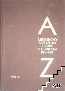 Английско-български политехнически речник
