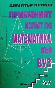 Приемният изпит по математика във ВУЗ