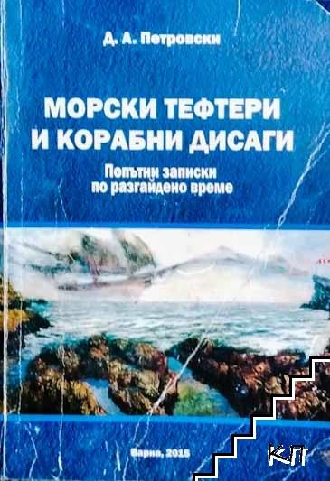 Морски тефтери и корабни дисаги