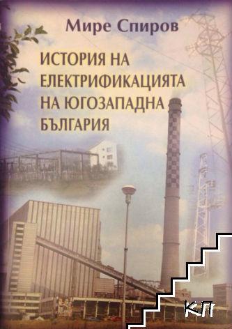 История на електрификацията в Югозападна България