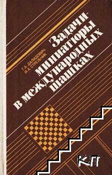 Задачи-миниатюры в международных шашках
