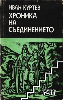 Хроника на Съединението