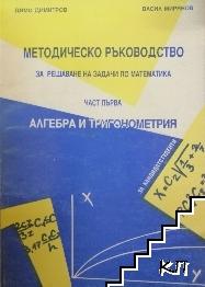Методическо ръководство за решаване на задачи по математика: Алгебра и тригонометрия. Част 1
